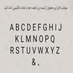 حروف حک اسم